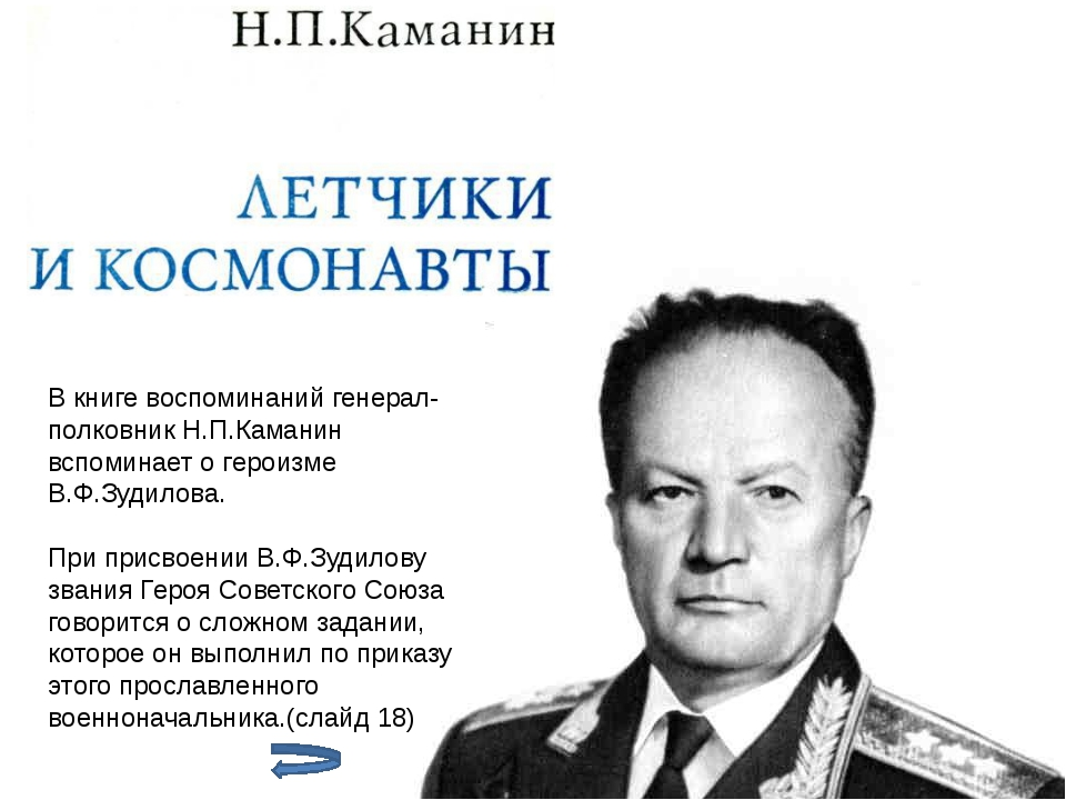 (1)Группу штурмовиков вел один из опытнейших командиров эскадрилий— капитан...