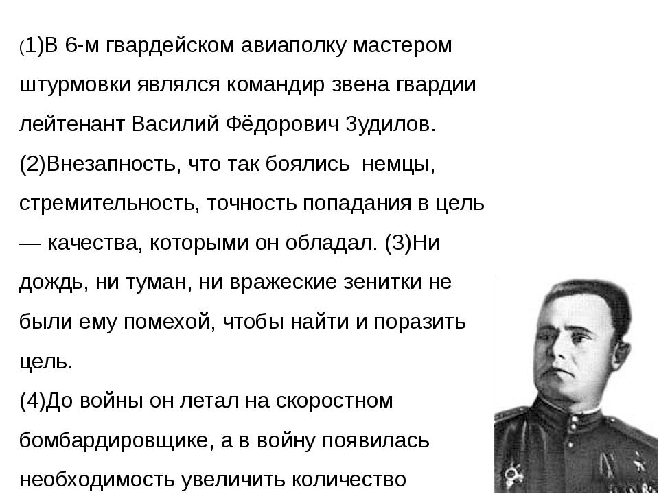 (5)Так как летом 1941 г. был ранен, в этот полк прибыл из госпиталя, но с пе...