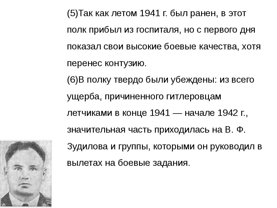 (7)Вот почему в числе первых, кому было присвоено звание Героя Советского Со...