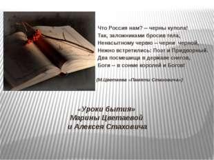 «Уроки бытия» Марины Цветаевой и Алексея Стаховича Что Россия нам? -- черны к