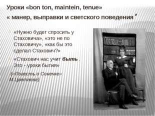 """Уроки «bon ton, maintein, tenue» « манер, выправки и светского поведения"""" «Ну"""