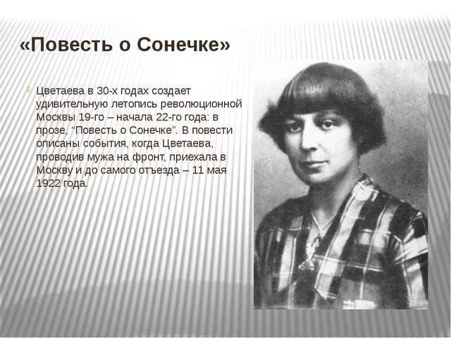 «Повесть о Сонечке» Цветаева в 30-х годах создает удивительную летопись револ...