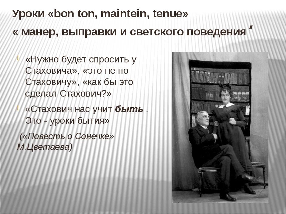 """Уроки «bon ton, maintein, tenue» « манер, выправки и светского поведения"""" «Ну..."""