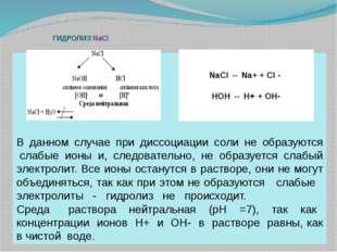 ГИДРОЛИЗ NaCl В данном случае при диссоциации соли не образуются слабые ион