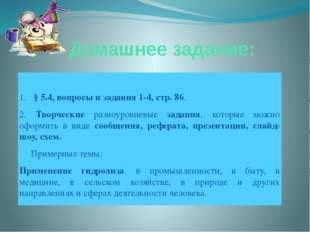 Домашнее задание: 1. § 5.4, вопросы и задания 1-4, стр. 86. 2. Творческие ра