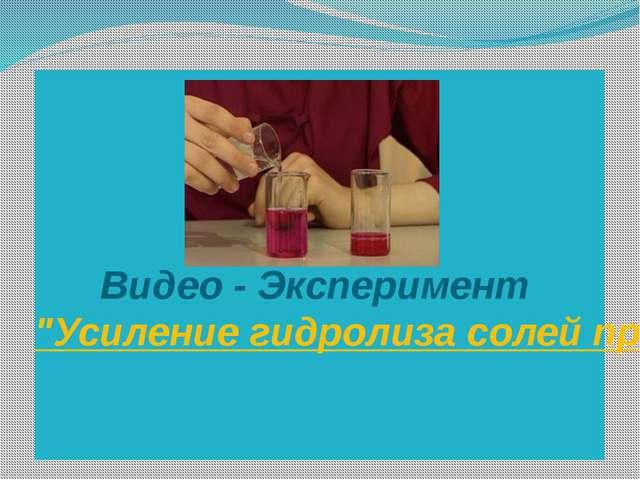 """Видео - Эксперимент """"Усиление гидролиза солей при нагревании"""""""