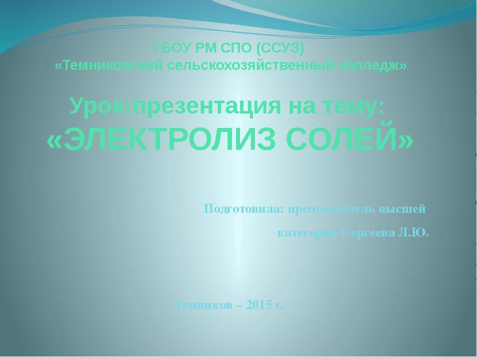 ГБОУ РМ СПО (ССУЗ) «Темниковский сельскохозяйственный колледж» Урок-презентац...