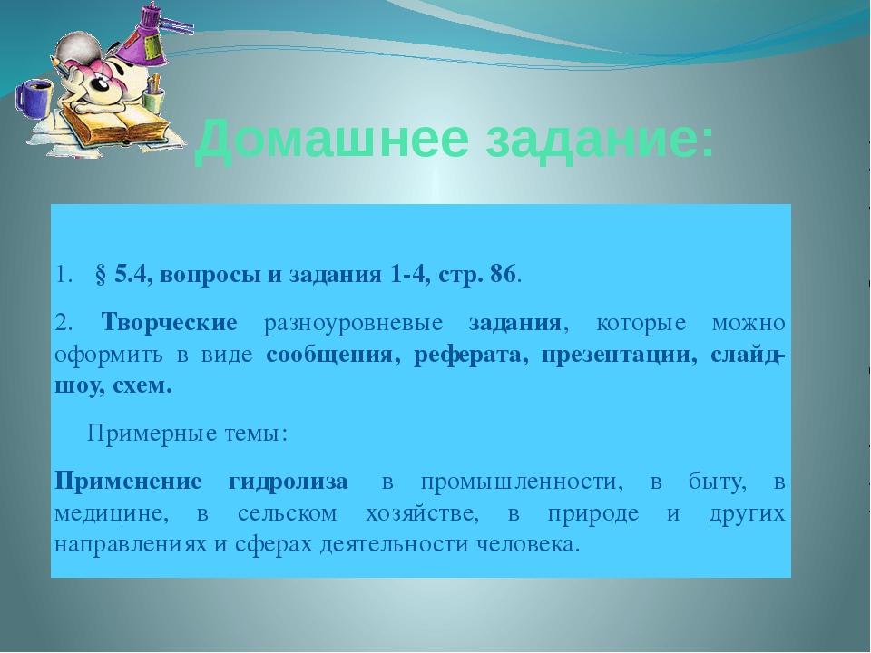 Домашнее задание: 1. § 5.4, вопросы и задания 1-4, стр. 86. 2. Творческие ра...