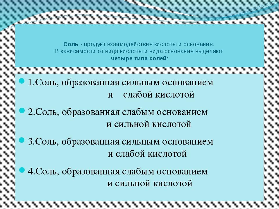 Соль - продукт взаимодействия кислоты и основания. В зависимости от вида к...