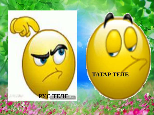 ТАТАР ТЕЛЕ РУС ТЕЛЕ