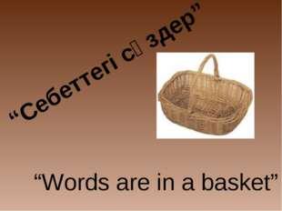 """""""Себеттегі сөздер"""" """"Words are in a basket"""""""
