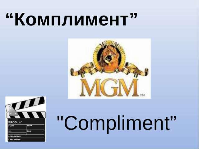 """""""Комплимент"""" """"Compliment"""""""