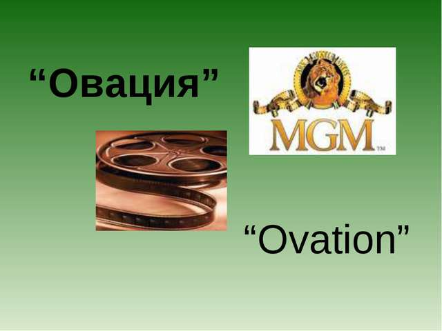 """Овация"" ""Оvation"""