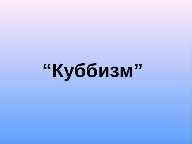 """Куббизм"""