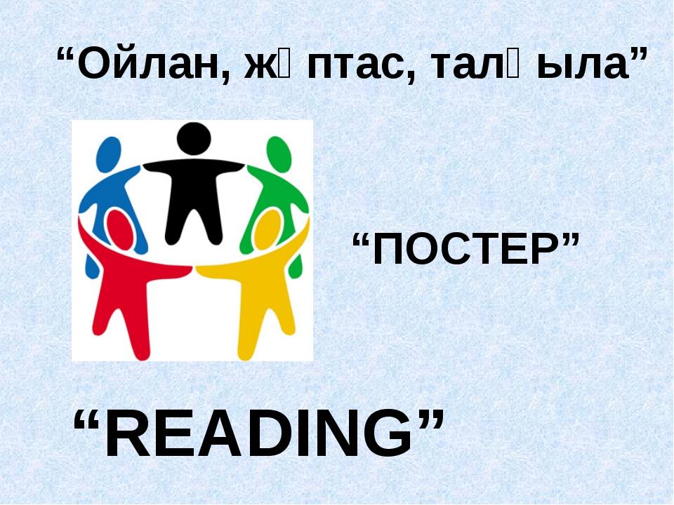 """""""Ойлан, жұптас, талқыла"""" """"ПОСТЕР"""" """"READING"""""""