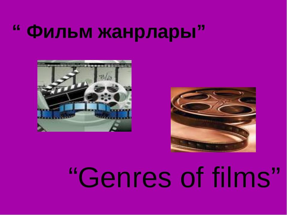 """ Фильм жанрлары"" ""Genres of films"""