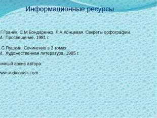 Информационные ресурсы Г.Г.Граник, С.М.Бондаренко, Л.А.Концевая. Секреты орф