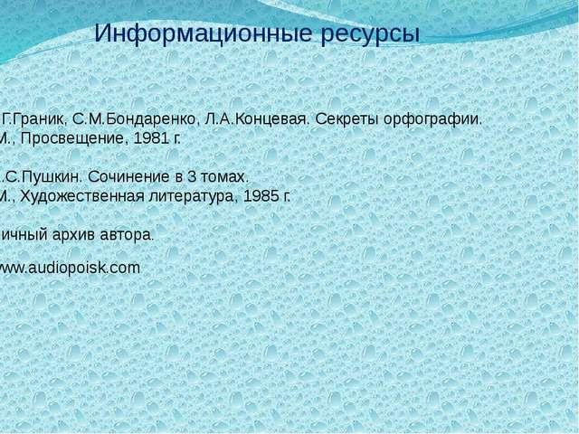 Информационные ресурсы Г.Г.Граник, С.М.Бондаренко, Л.А.Концевая. Секреты орф...