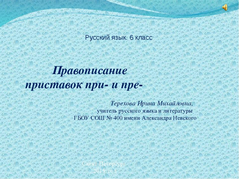 Русский язык. 6 класс Правописание приставок при- и пре- Терехова Ирина Михай...