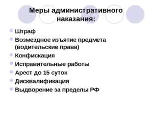Меры административного наказания: Штраф Возмездное изъятие предмета (водитель