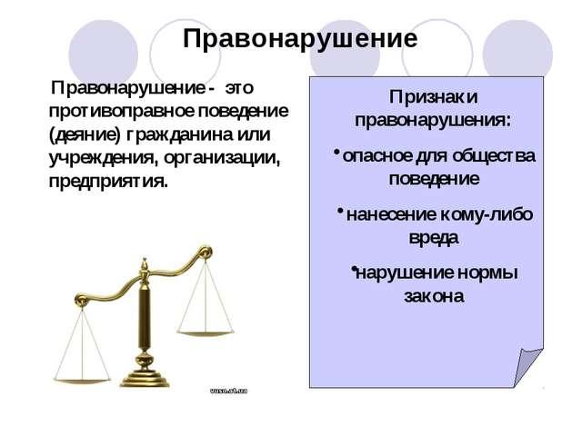 Правонарушение Правонарушение - это противоправное поведение (деяние) граждан...