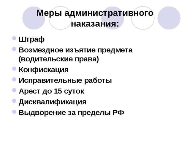Меры административного наказания: Штраф Возмездное изъятие предмета (водитель...