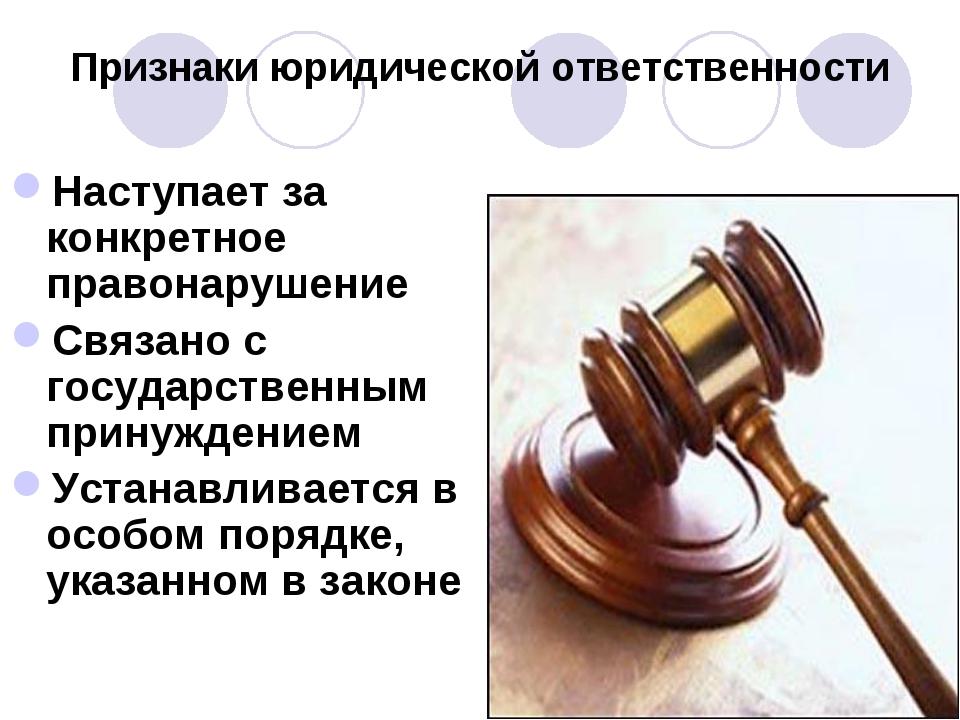 Признаки юридической ответственности Наступает за конкретное правонарушение С...