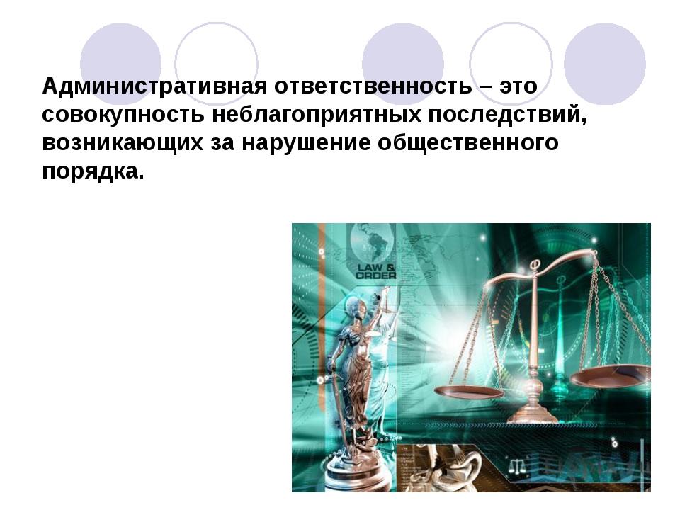Административная ответственность – это совокупность неблагоприятных последств...