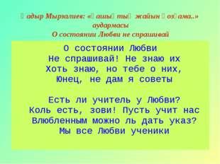 Қадыр Мырзалиев: «Ғашықтық жайын қозғама..» аудармасы О состоянии Любви не сп