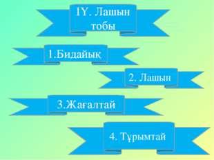 ІҮ. Лашын тобы 1.Бидайық 4. Тұрымтай 2. Лашын 3.Жағалтай