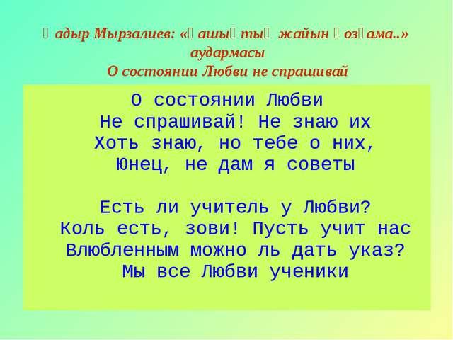 Қадыр Мырзалиев: «Ғашықтық жайын қозғама..» аудармасы О состоянии Любви не сп...