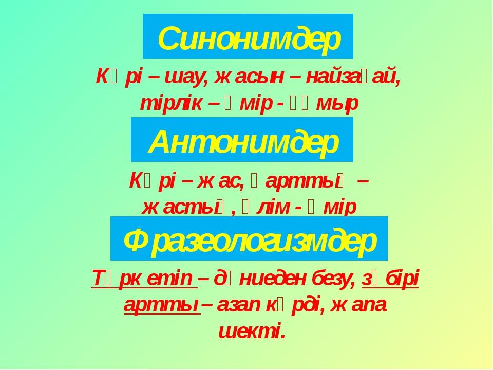 Синонимдер Кәрі – шау, жасын – найзағай, тірлік – өмір - ғұмыр Антонимдер Кәр...