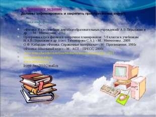 8. Домашнее задание Должны зафиксировать и закрепить приобретенные знания «Фи