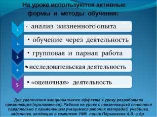 • На уроке используются активные формы и методы обучения: • исследовательская