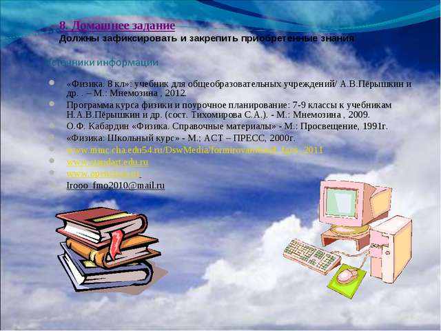 8. Домашнее задание Должны зафиксировать и закрепить приобретенные знания «Фи...