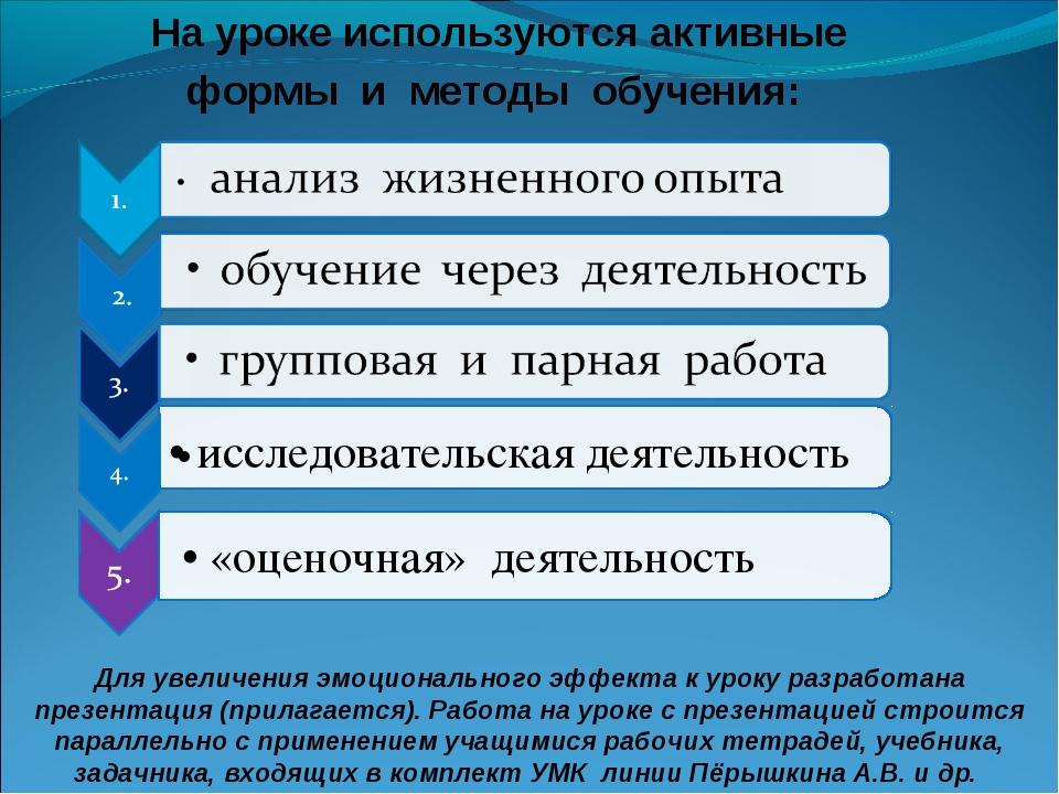 • На уроке используются активные формы и методы обучения: • исследовательская...