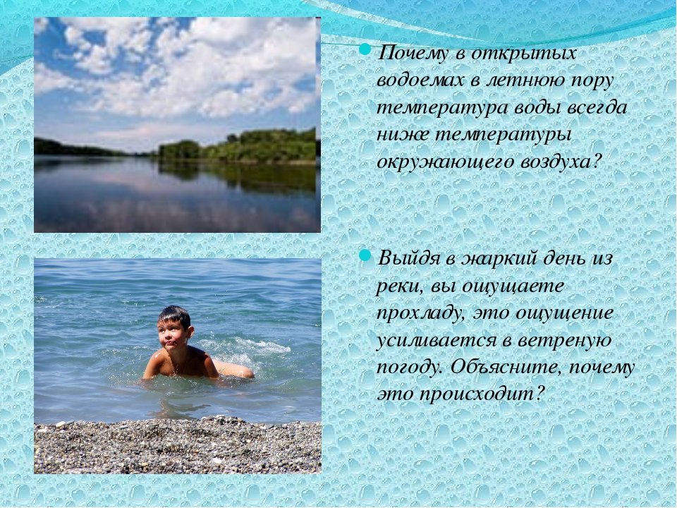 Почему в открытых водоемах в летнюю пору температура воды всегда ниже темпера...