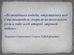 «Величайшая победа, одержанная под Сталинградом, сыграла колоссальную роль в