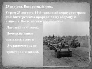 23 августа. Воскресный день. Утром 23 августа 14-й танковый корпус генерала ф
