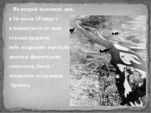 Во второй половине дня, в 16 часов 18 минут в выцветшем от зноя сталинградск