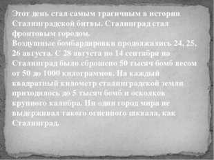 Этот день стал самым трагичным в истории Сталинградской битвы. Сталинград ст