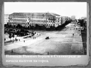 Площадь Павших борцов в Сталинграде до начала налетов на город.