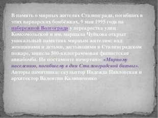 В память о мирных жителях Сталинграда, погибших в этих варварских бомбёжках,
