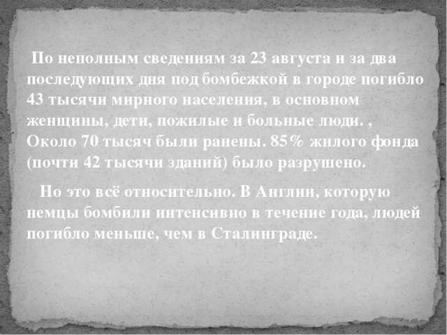 По неполным сведениям за 23 августа и за два последующих дня под бомбежкой в...