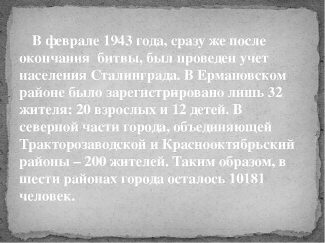 В феврале 1943 года, сразу же после окончания битвы, был проведен учет насел...