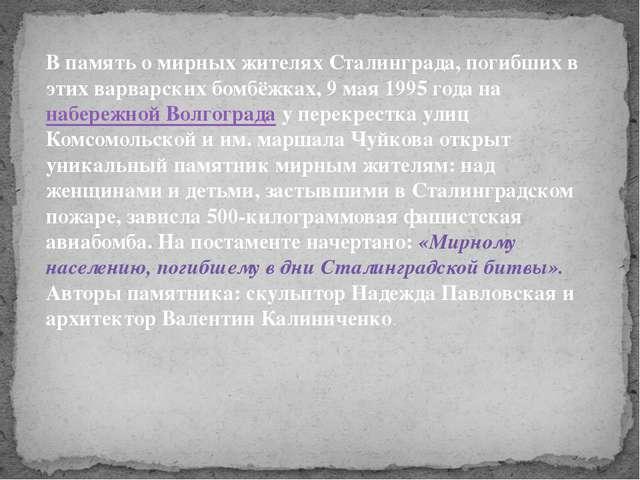 В память о мирных жителях Сталинграда, погибших в этих варварских бомбёжках,...