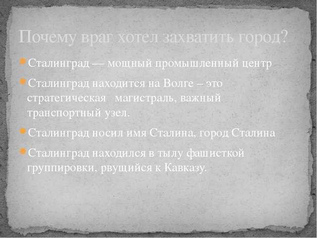 Сталинград — мощный промышленный центр Сталинград находится на Волге – это ст...