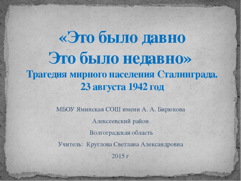 МБОУ Яминская СОШ имени А. А. Бирюкова Алексеевский район Волгоградская облас...
