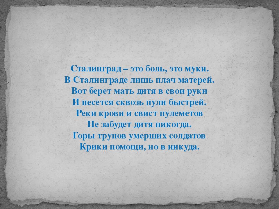 Сталинград – это боль, это муки. В Сталинграде лишь плач матерей. Вот берет...