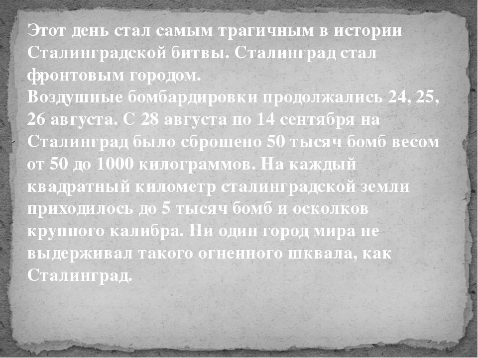 Этот день стал самым трагичным в истории Сталинградской битвы. Сталинград ст...